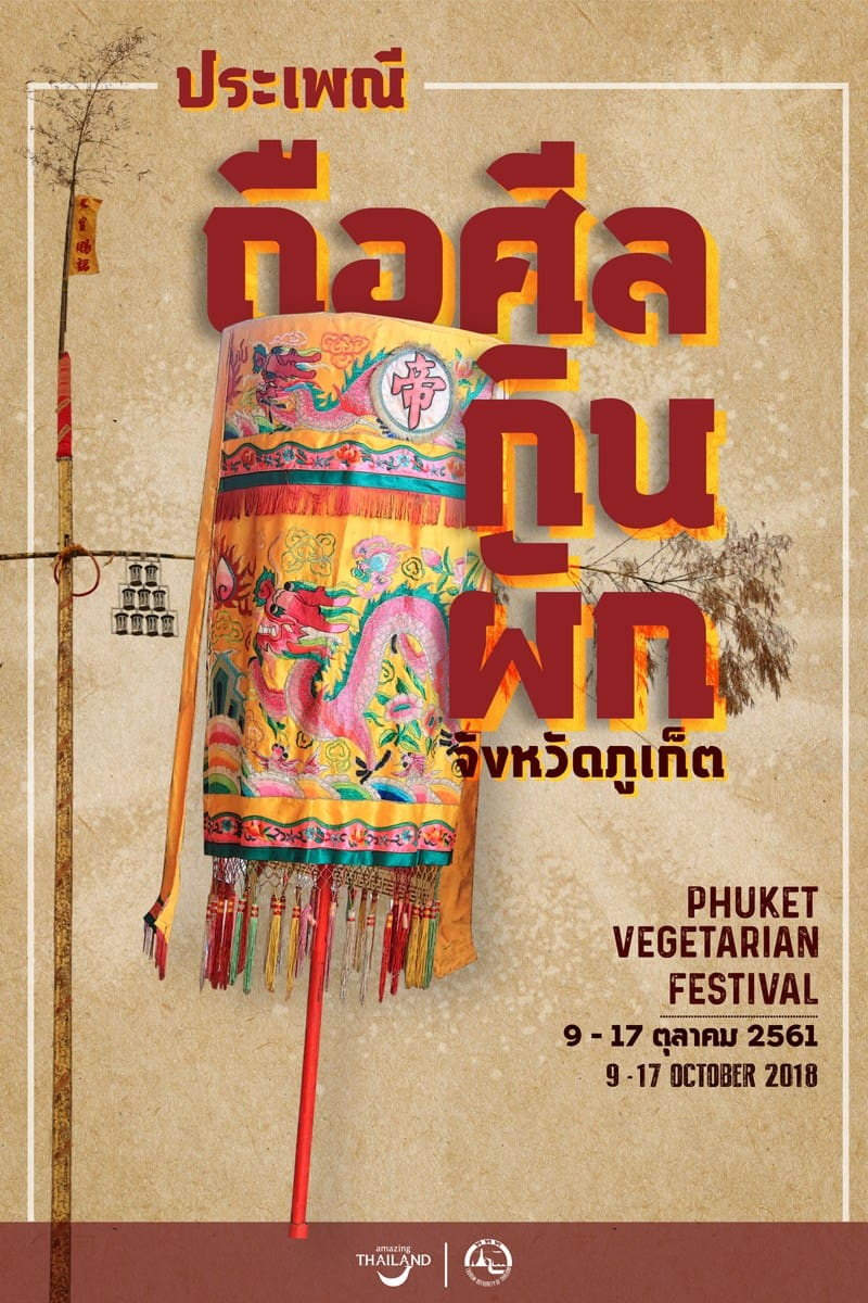Phuket Vegetarian Festival Guide